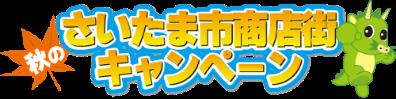 さいたま市商店会 秋のスクラッチキャンペーン
